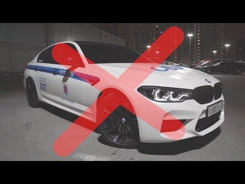 BMW M5 F90 ДПС EDITION БОЛЬШЕ НЕТ...!!