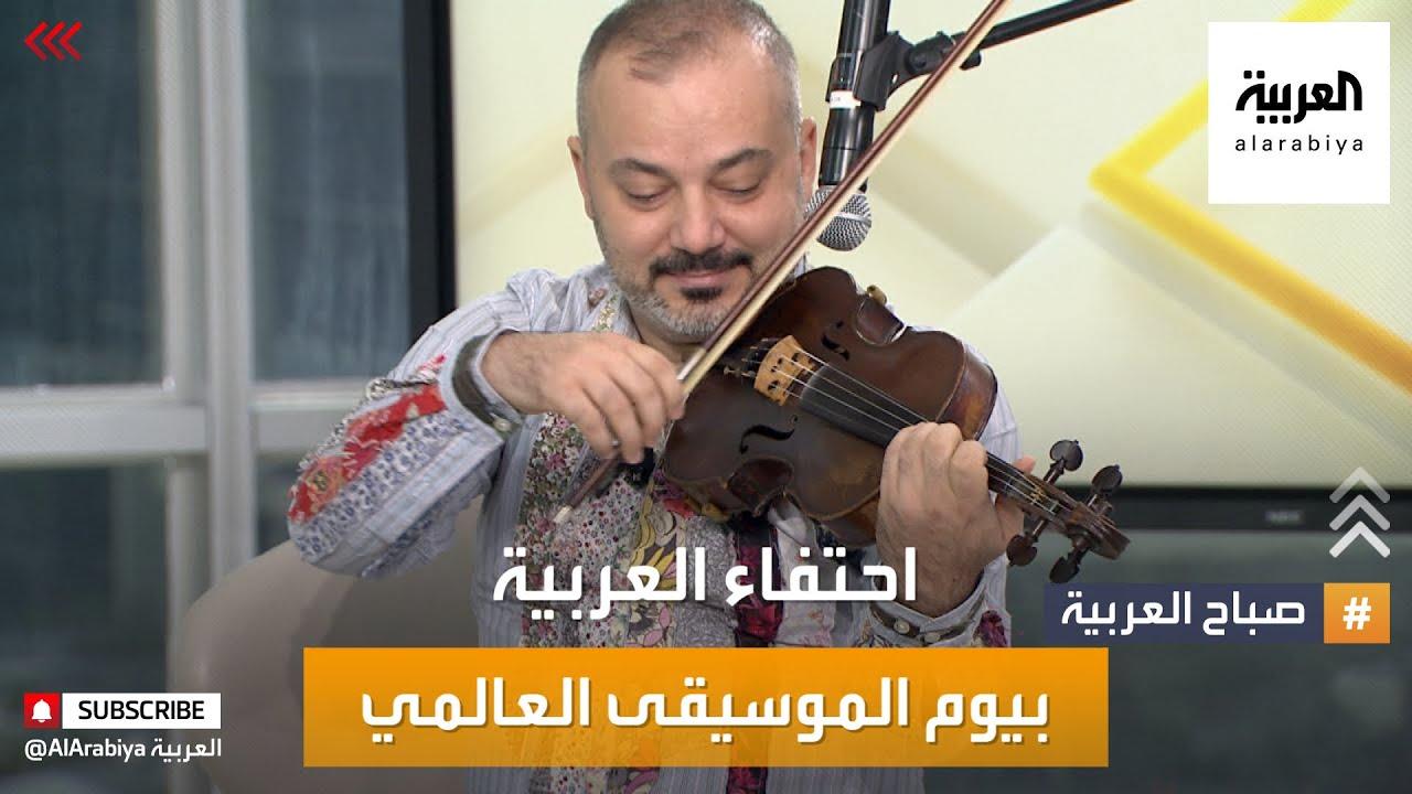 صباح العربية | يحتفي باليوم العالمي للموسيقى  - 10:55-2021 / 6 / 21