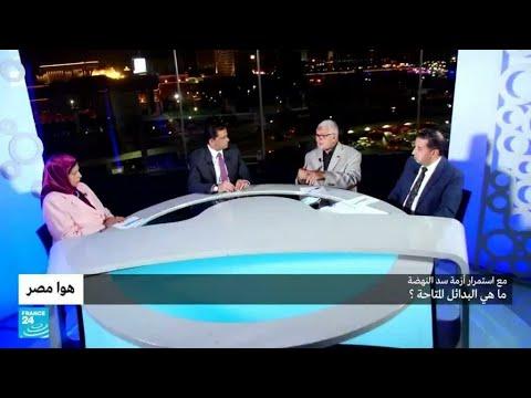 مصر: مع استمرار أزمة سد النهضة.. ما هي البدائل المتاحة؟  - نشر قبل 2 ساعة