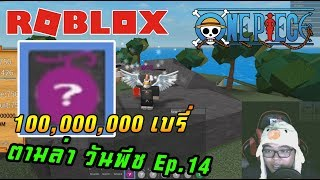 the Devil's fruit, with 100 million random 💰 beri #Roblox Ep.14.