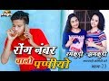 रोंग नंबर वालो पप्पीयों | राजस्थानी सुपरहिट कॉमेडी रमकुड़ी झमकूड़ी -23 |Rajasthani Comedy Show | PRG