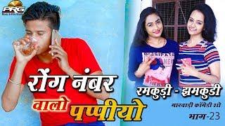 रोंग नंबर वालो पप्पीयों | राजस्थानी सुपरहिट कॉमेडी रमकुड़ी झमकूड़ी -23 |Rajasthani Comedy Show | PRG MP3
