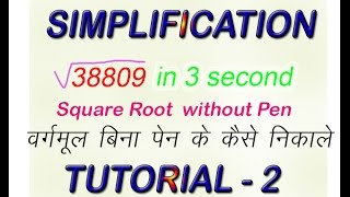 simplification   square root in 3 second   tutorial 2 hindi   ssc cgl   ssc chsl   ibps   railway