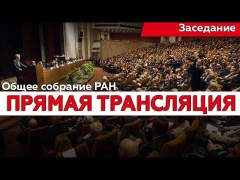 Общее собрание Российской Академии Наук. День второй.