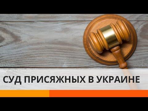 Суд присяжных в