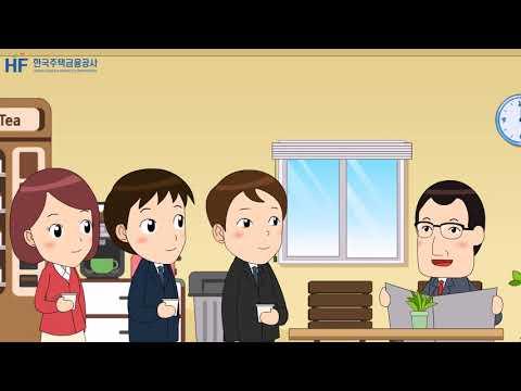 한국주택금융공사 주택담보대출 채무조정제도 안내