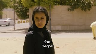 [745.08 KB] Wadjda (ตัวอย่างซับไทย) - Waad Mohammed, Reem Abdullah