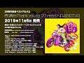 AI - 20周年記念ベストアルバム『感謝!!!!!』ダイジェスト(Disc-1 「New Songs & Best Cover」)