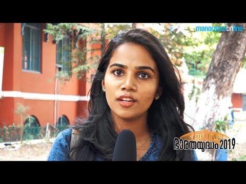 കന്നിവോട്ട് ആർക്കാണ് ? Millennial vote -  Thiruvananthapuram   Lok Sabha Election 2019