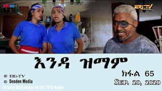 ERi-TV Series: እንዳ ዝማም - ክፋል 65 - Enda Zmam (Part 65), September 20, 2020