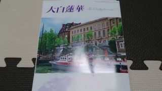 大白蓮華2015年12月号 No.794 聖教新聞社
