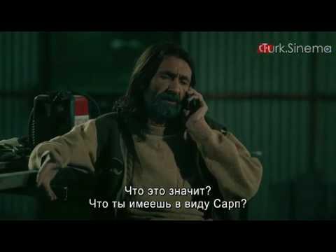Внутри 37 серия турецкий сериал на русском языке озвучка