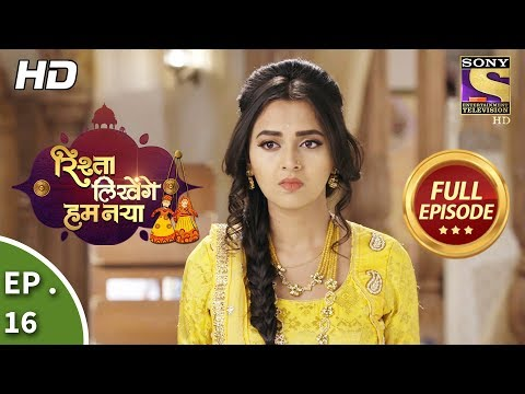Rishta Likhenge Hum Naya - Ep 16 - Full Episode - 28th November, 2017