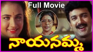 Nayanamma || Telugu Full Length Movie - Suresh,Ooha,Sarada
