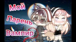 ♡~ Мой Парень Вампир ~♡ [ Gacha Life ]   1 серия  