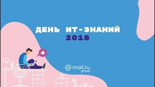 День ИТ-знаний 2018 | Технострим