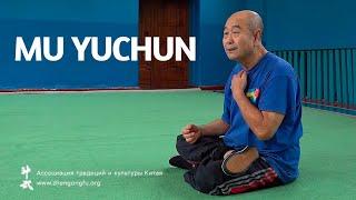 Массаж при заболевании щитовидной железы и мастите Му Юйчунь