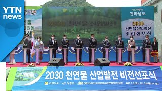 전남, 천연물 산업 진흥 원년 선포...글로벌 허브 도…