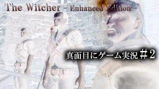 シングルプレイ用アクションRPG 「The Witcher/ウィッチャー」の実況プ...