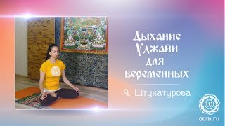 Дыхание Уджайи для беременных. Александра Штукатурова