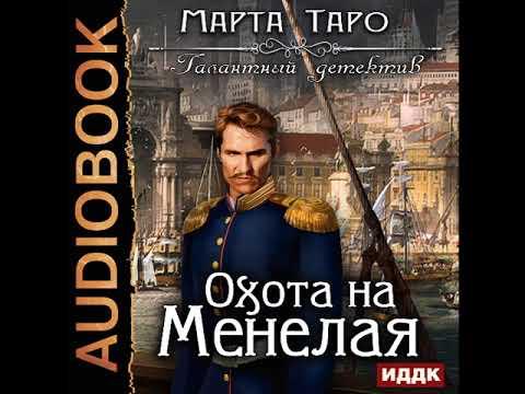 Русская литература. Детективы аудиокниги слушать онлайн