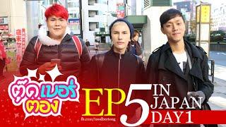 ตุ๊ดเบอร์ตอง EP.05 In Japan Day 1
