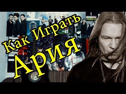 Ария (группа) - Я свободен - минус без гитары - слушать в формате mp3 в максимальном качестве