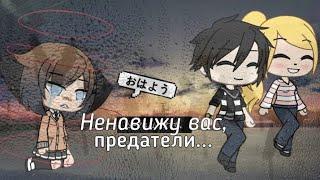 Мини-Фильм ~НЕНАВИЖУ ВАС, ПРЕДАТЕЛИ... ~ /Gacha life