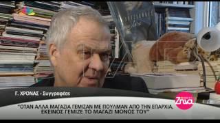 Entertv: Ο συγγραφέας Γιώργος Χρονάς μιλά για το φαινόμενο Παντελίδη