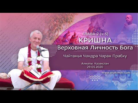 29.05.2020 / Чайтанья Чандра Чаран прабху / Алматы