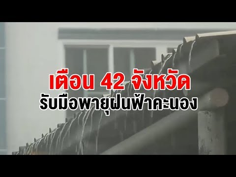 อุตุฯเตือนไทยตอนบนรับมืออากาศแปรปรวน มีพายุฝนฟ้าคะนองกับมีลมกระโชกแรง ช่วง 23-24 ก.พ.นี้