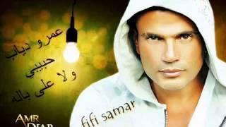 تحميل اغانى عمرو دياب موسيقى فقط mp3