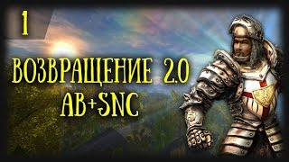 Готика 2: Возвращение 2.0 АБ+SnC | Кошмарный Сон - Адское начало [1]