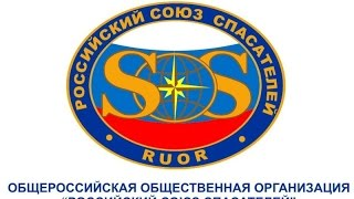 Презентация Самарских региональных отделений РОССОЮЗСПАСа ВСКС и Школа безопасности 2015