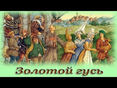 Золотой гусь - Аудио сказка для детей (Братья Гримм)