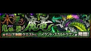 【モンスト】ハイランド・スカルドラゴン戦