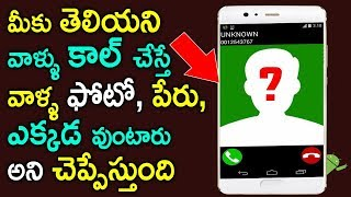 How To Get Unknown Number Details | Eyecon | Omfut Tech And Jobs