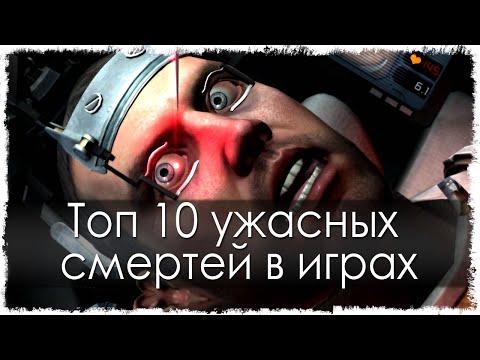 Топ 10 ужасных смертей в играх
