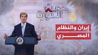 حديث الثورة- من الخليج لإيران.. هل غيرت القاهرة بوصلتها؟