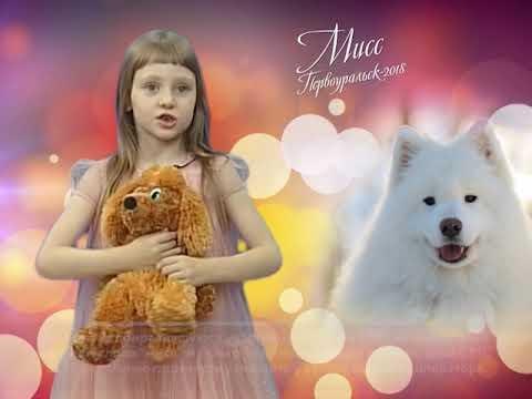 Мисс Первоуральск 2018. 10 Алена Некрасова, 5 лет