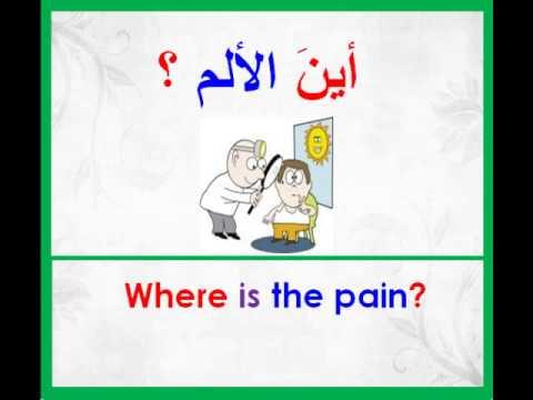 Learn Arabic sentences3 تعلم الجمل العربية3