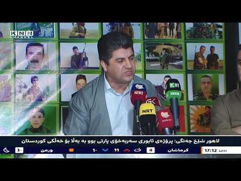 لاهور شێخ جهنگی هێرشی توند دهكاته سهر پارتی دیموكراتی كوردستان