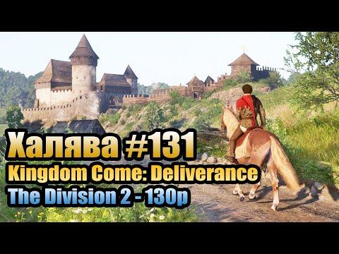 Kingdom Come: Deliverance,