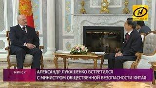 Президент Беларуси провёл встречу с министром общественной безопасности Китая