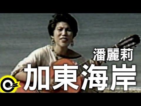 潘麗莉-加東海岸 (官方完整版MV) - YouTube