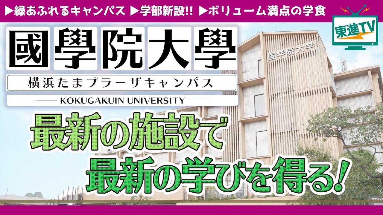 【國學院大學】横浜たまプラーザキャンパス紹介|「人を育てるプロ」を目指す!