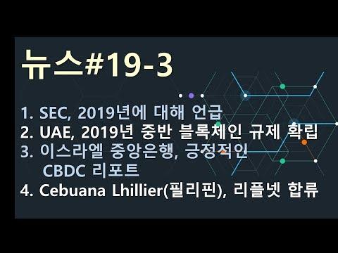 (뉴스#19-3) SEC, 2019년에 대한 언급, UAE 2019년 중반기 블록체인 규제 확립, 이스라엘 중앙은행 긍정적인 CBDC 리포트, Cebuana Lhuillier 합류