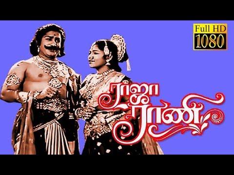 RajaRani | Sivaji,Padmini | Evergreen Tamil Movie HD