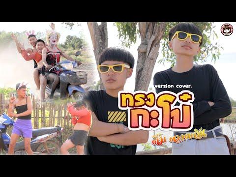 ทรงกะโป๋(กะลา) - ตั้ม ดวงตะวัน 【COVER VERSION】l ChaCriya CH