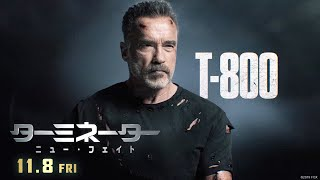 映画『ターミネーター:ニュー・フェイト』T-800&サラ・コナー キャラクター映像 11月8日(金)公開